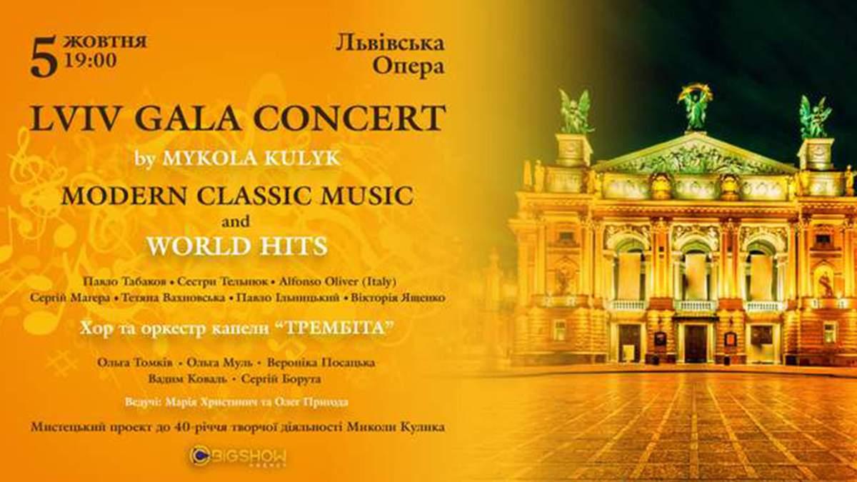 От классики до Леди Гаги: громкий концерт во Львове с Николаем Куликом и звездными солистами