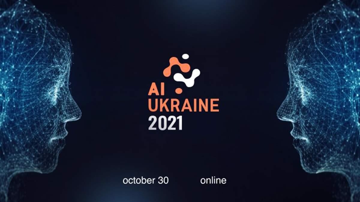 Грандіозна онлайн-конференція AI Ukraine з практичного застосування штучного інтелекту