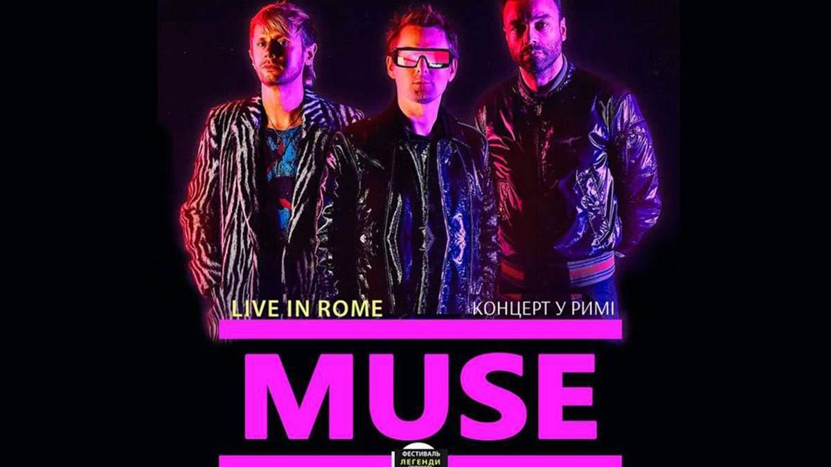 У мережі кінотеатраів покажуть концерт гурту Muse