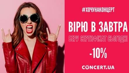 Concert.ua выпустил сертификаты для тех, кто верит в концертное будущее