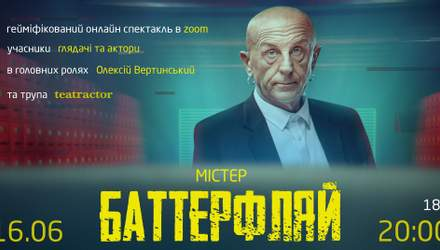 """Трохи еротики та насилля: в Україні покажуть скандальну Zoom-виставу """"Містер Баттерфляй"""" 18+"""