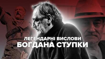Богдан Ступка: акторське життя та влучні цитати відомого українця