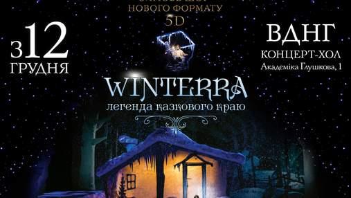 """Зимове шоу """"Winterra. Легенда казкового краю"""" повертається у 5D: що про це треба знати"""