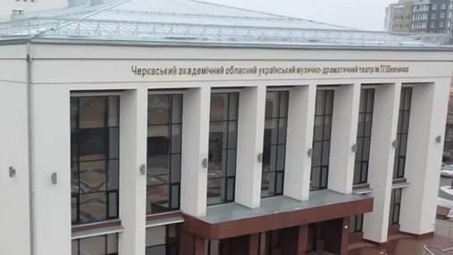 Після 6 років ремонту: відкриття драмтеатру в Черкасах знову відклали