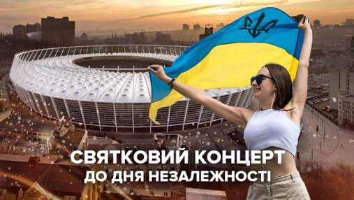 """Праздничный концерт на """"Олимпийском"""" ко Дню Независимости: фото и видео шоу"""