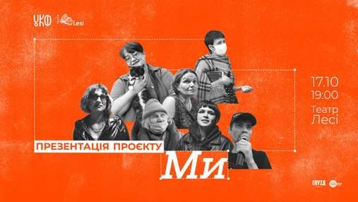 """""""МИ"""" у період пандемії: у львівському Театрі Лесі відбудеться презентація цікавого медіа-проєкту"""