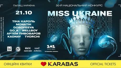 Go_A, The Hardkiss, Wellboy и другие выступать на конкурсе Miss Ukraine: стоимость билетов